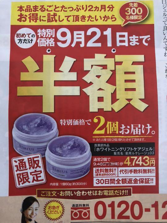 メビウス製薬 広告