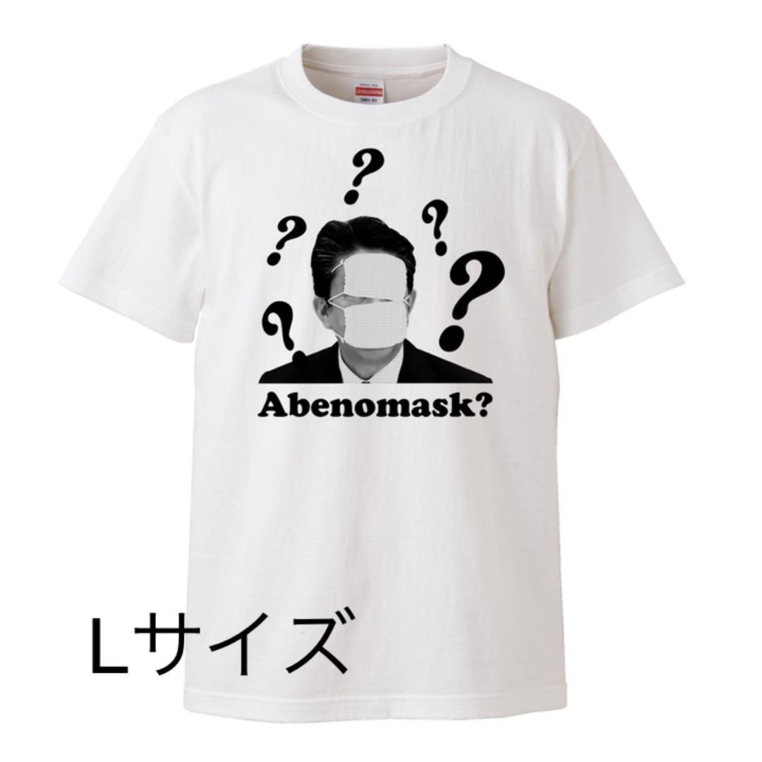 サザエ さん アベノマスク