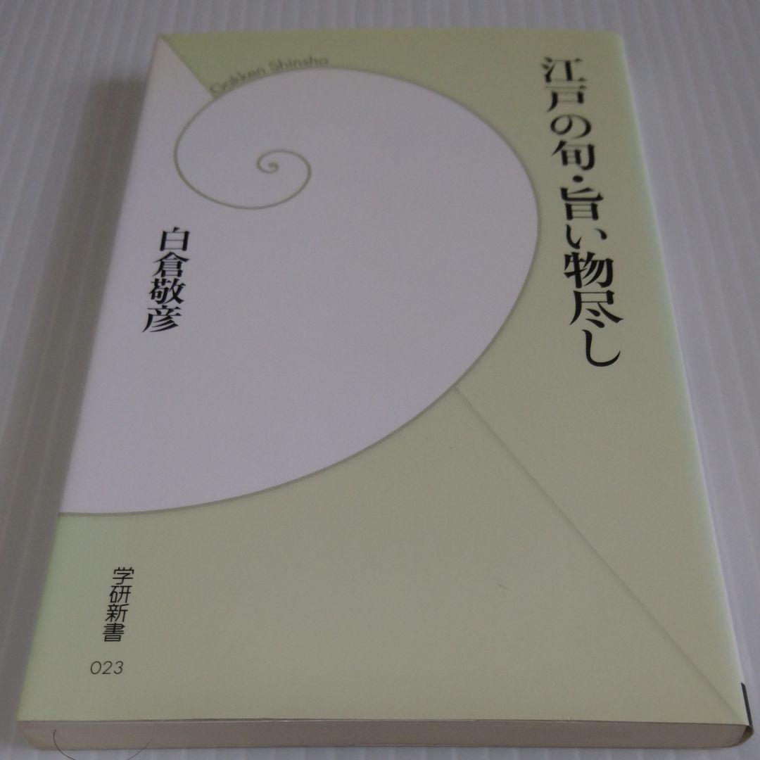 メルカリ - 江戸の旬・旨い物尽し 【ノンフィクション/教養】 (¥340 ...