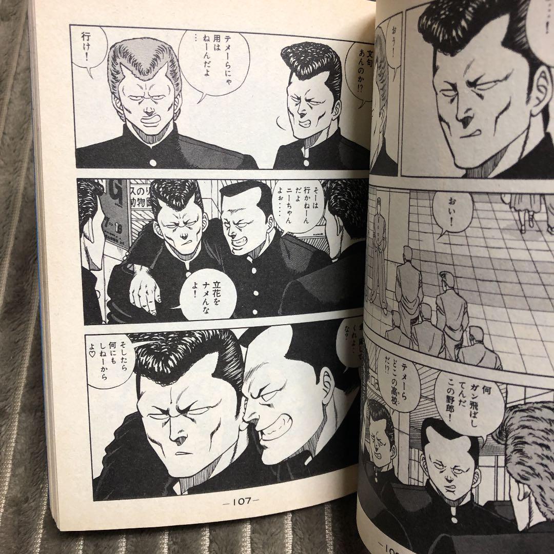 スクール 漫画 ハイ ビーバップ
