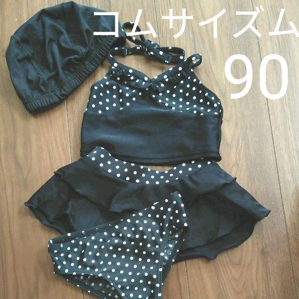 07537a8942995 メルカリ - コムサイズム♡水着 4点セット♡90♡ ビキニ♡  ベビー服 ...