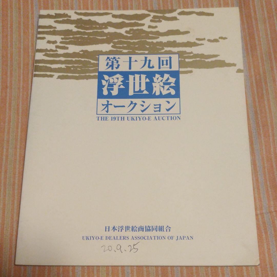 268b12f9cff8 メルカリ - 浮世絵 オークション カタログ 第一九回 【アート/エンタメ ...
