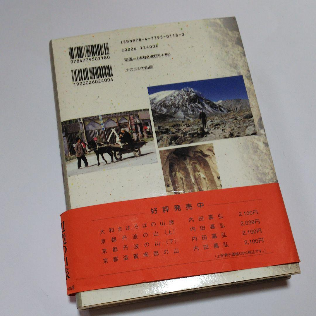 メルカリ - シルクロードの風 山と遺跡とオアシス 【ノンフィクション ...
