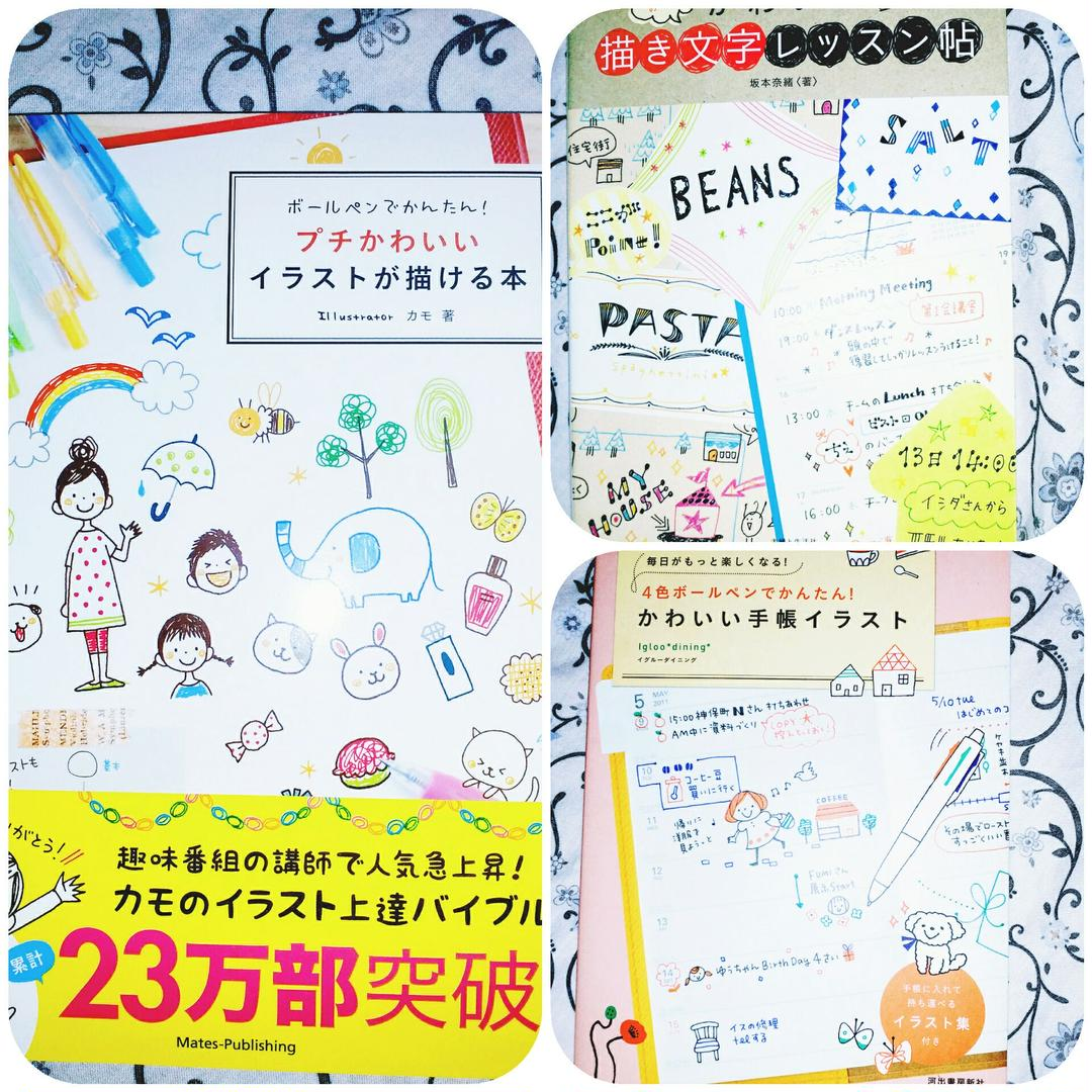 メルカリ 平日限定 4色ボールペンかわいい手帳イラスト 描き文字