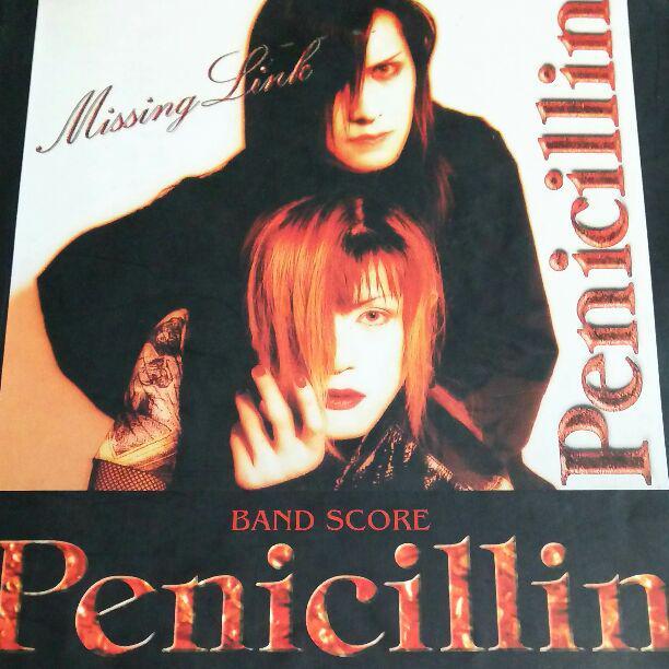 ペニシリン バンド
