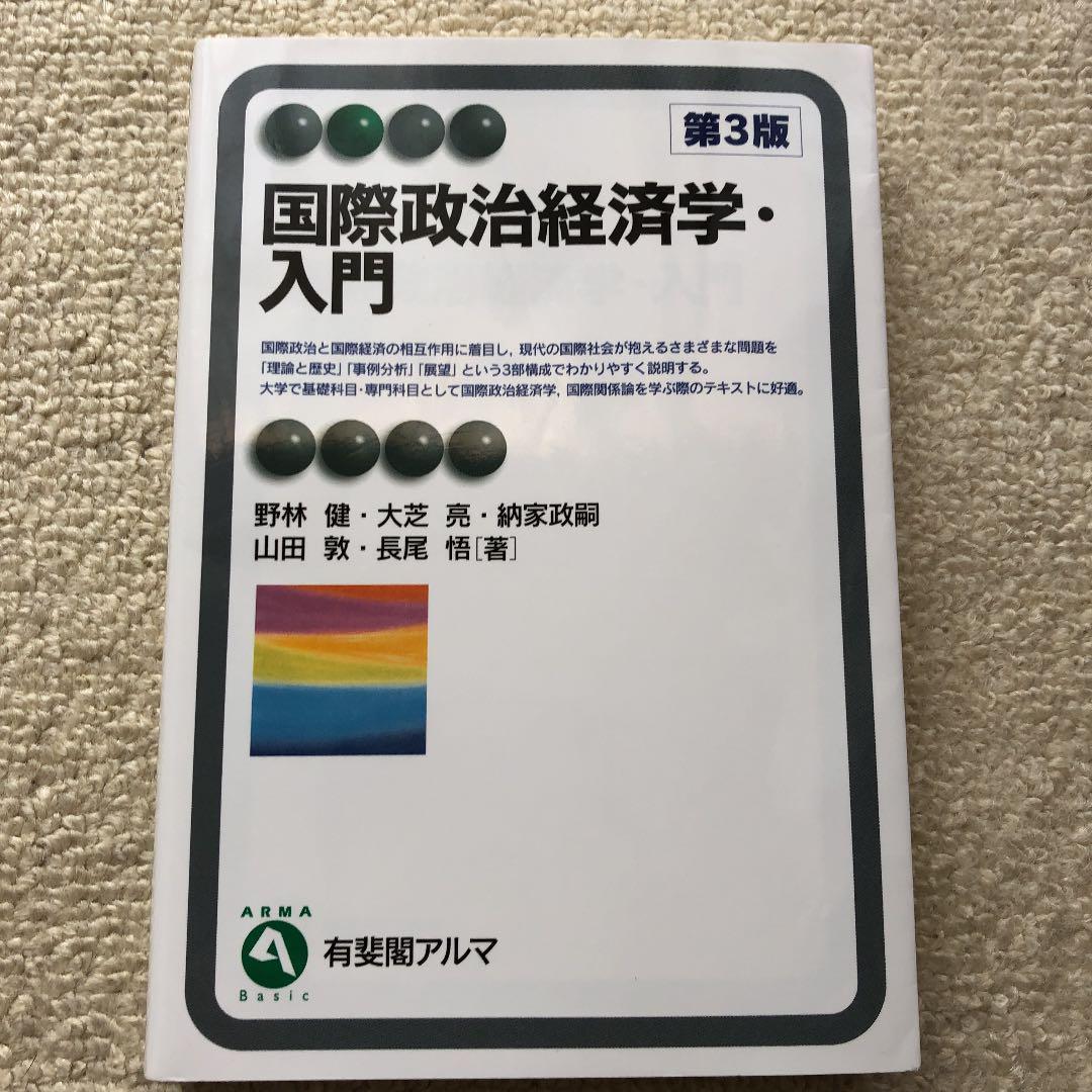 メルカリ - 国際政治経済学・入門 第3版 【ビジネス/経済】 (¥700 ...