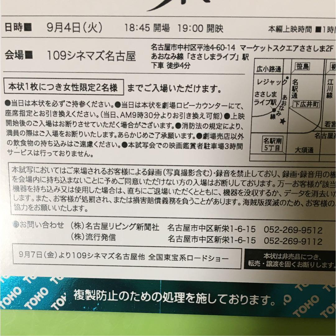 メルカリ - 名古屋 試写会 累 カザネ 【邦画】 (¥1,200) 中古や未 ...