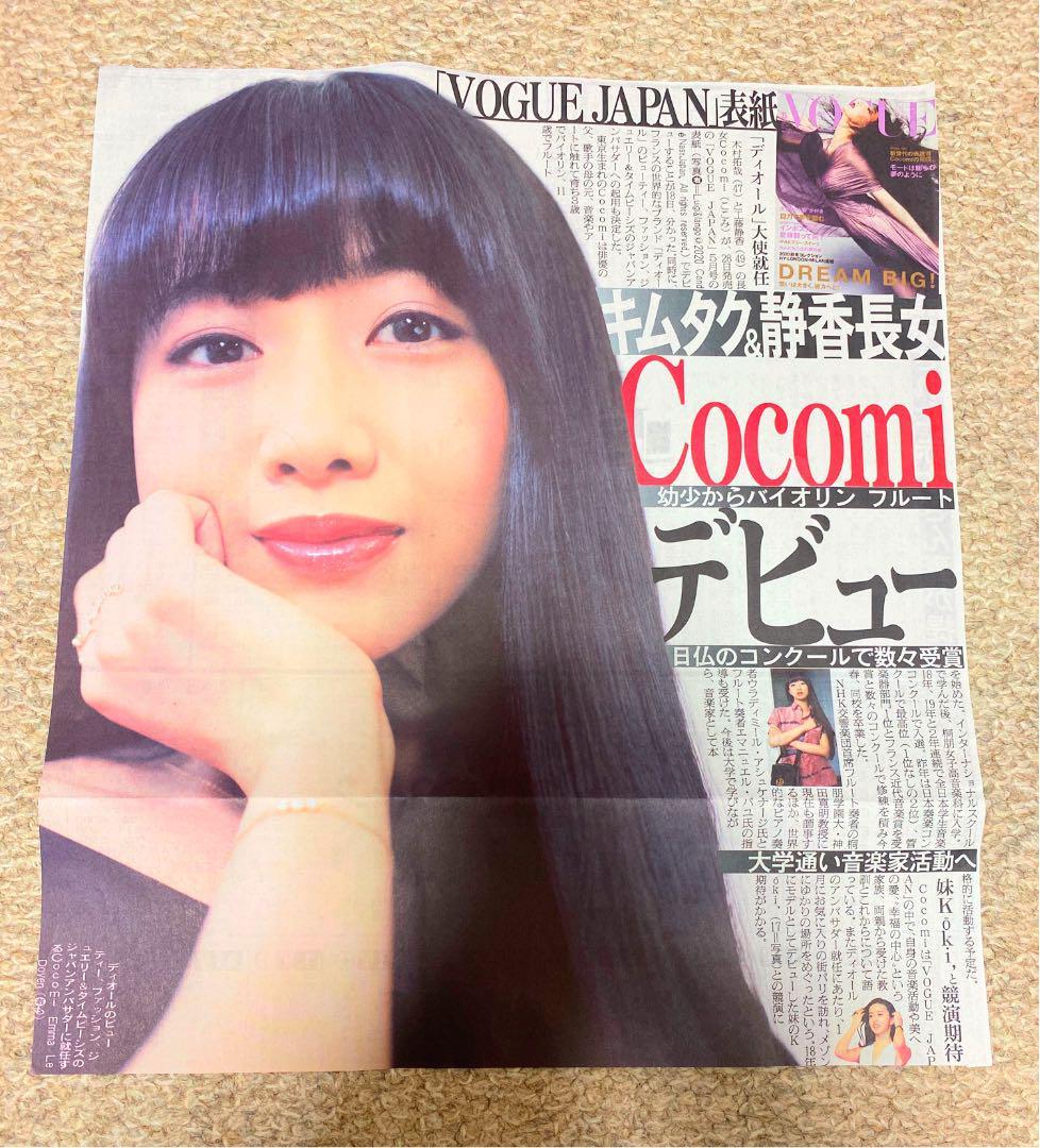 フルート Cocomi