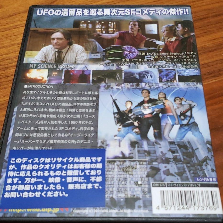 メルカリ - マイ・サイエンス・プロジェクト DVD 【外国映画】 (¥1,100 ...