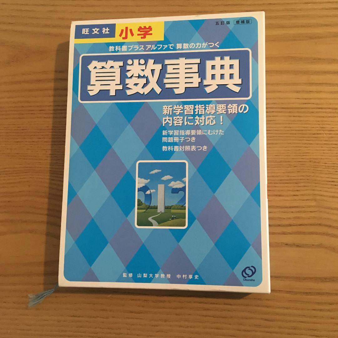 メルカリ - 旺文社 小学算数事典 【参考書】 (¥810) 中古や未使用のフリマ