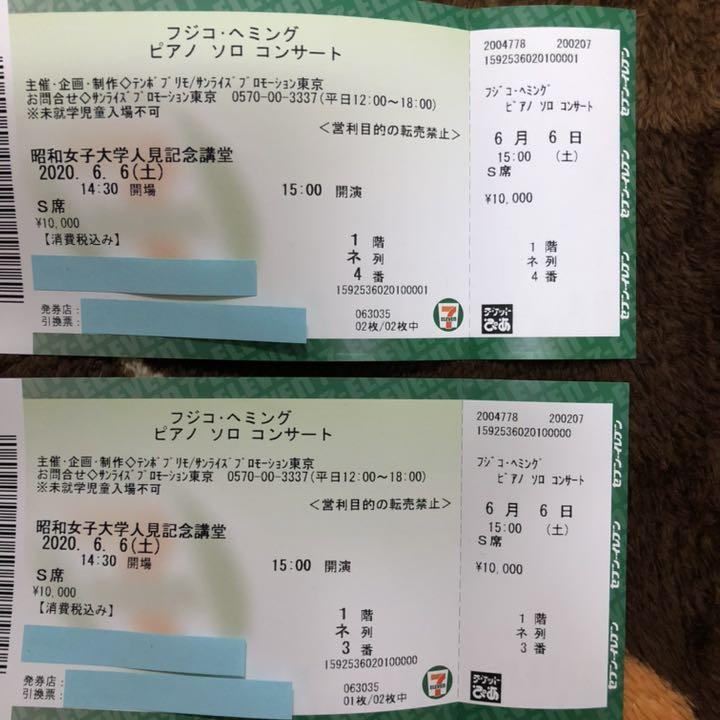 フジコ ヘミング チケット