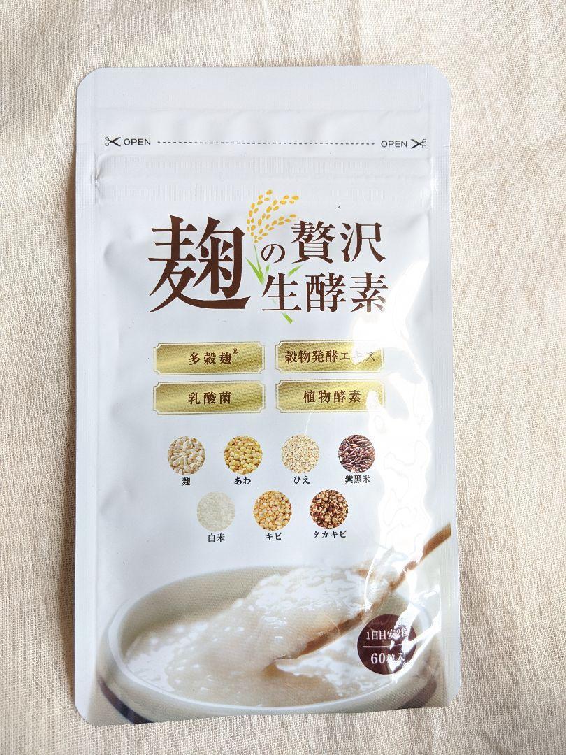 雑穀麹の生酵素解約方法