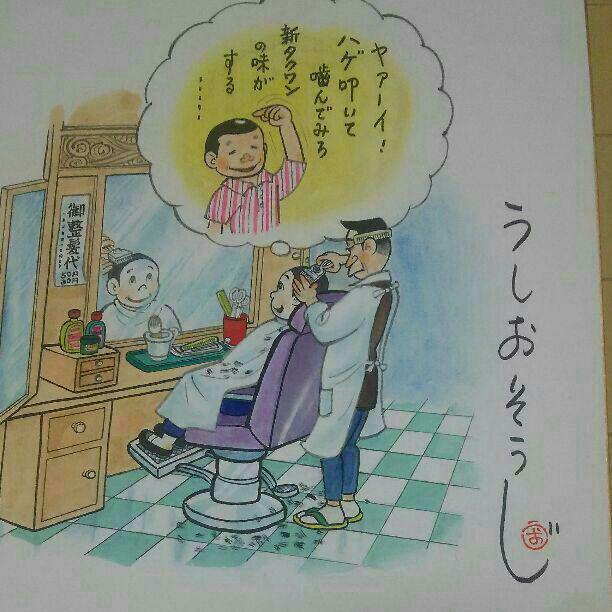 メルカリ - うしおそうじ 直筆 マンガ サイン色紙 マンガ 漫画家 ...