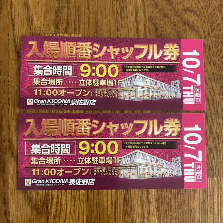 グランキコーナ 泉佐野 入場シャッフル券