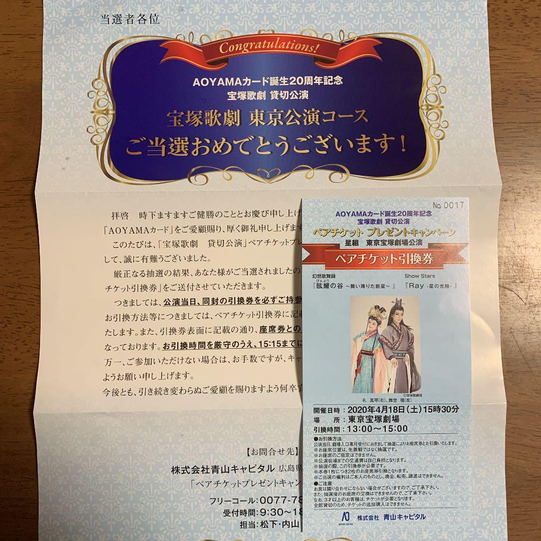宝塚 チケット 東京