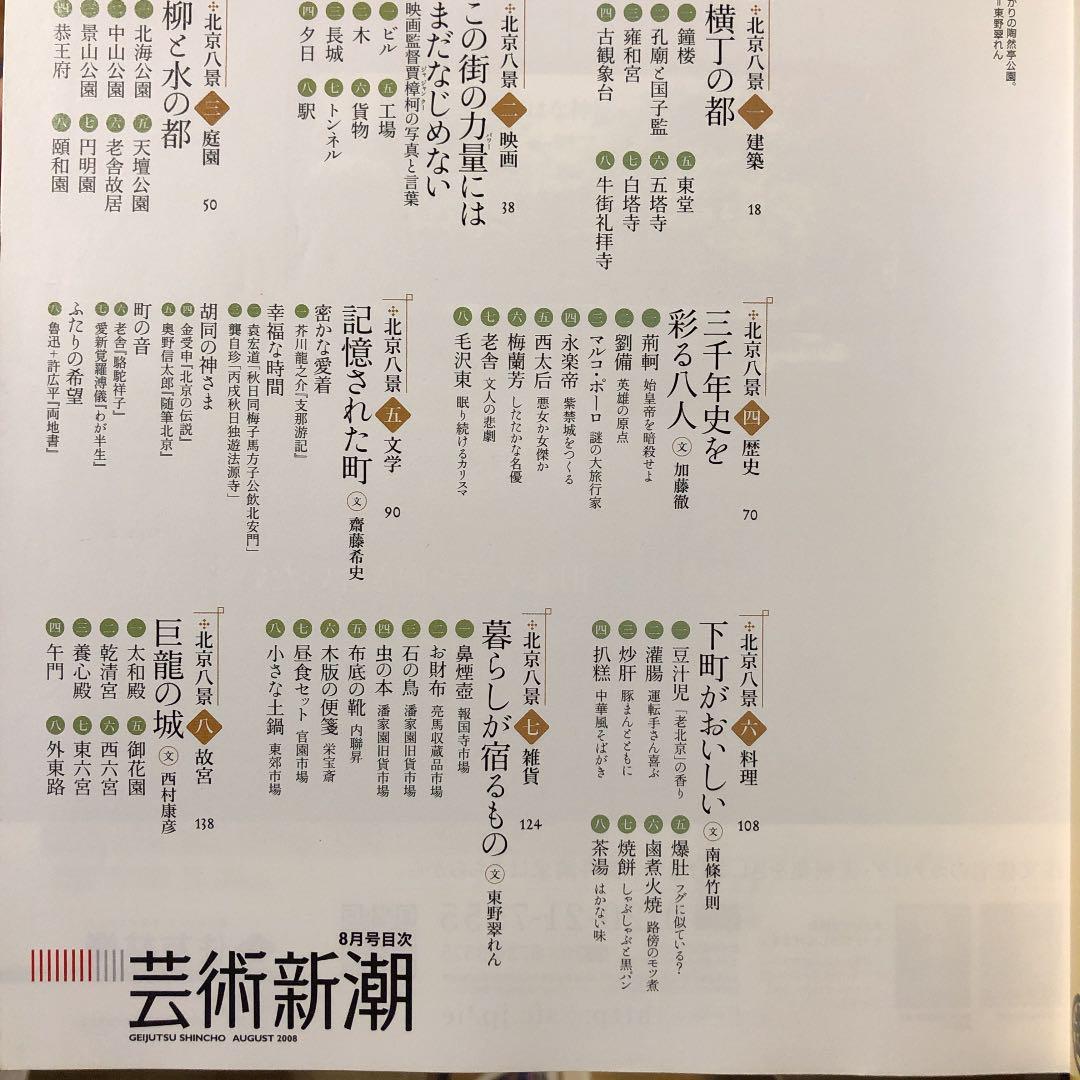 メルカリ - 芸術新潮 / 2008年 8月号 / 大特集 北京 【アート/エンタメ ...