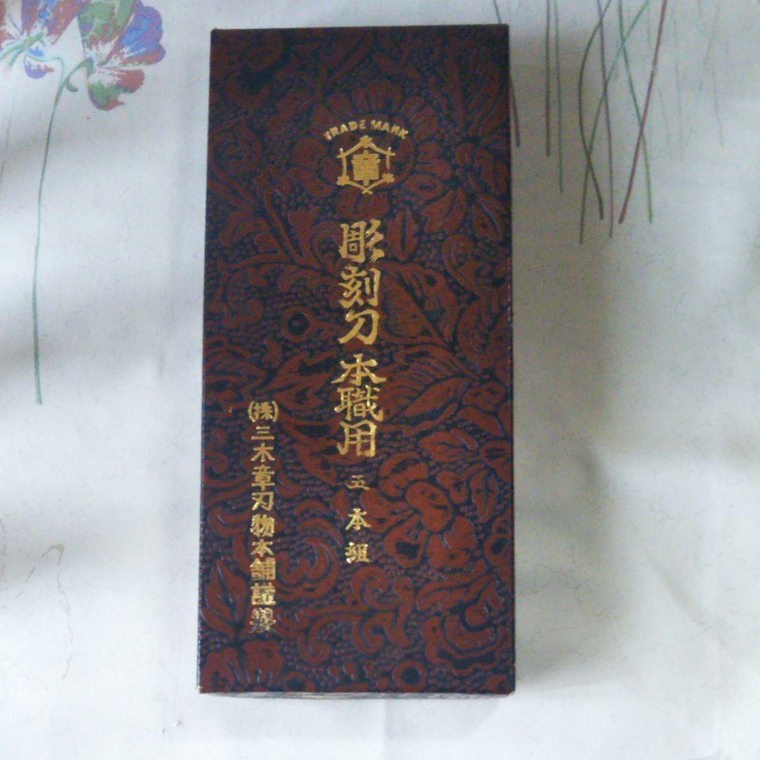 彫刻刀本職用五本組 三木章刃物本舗謹製