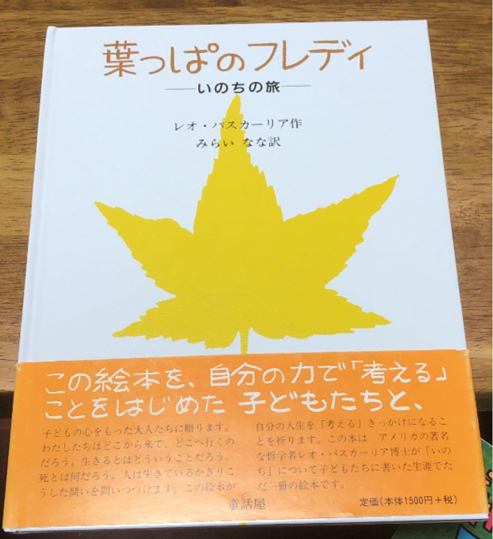 メルカリ - 葉っぱのフレディ いのちの旅 【絵本】 (¥650) 中古や未 ...