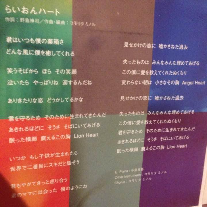 smap らいおんハート オレンジ収録CD(¥1,000) , メルカリ スマホでかんたん フリマアプリ
