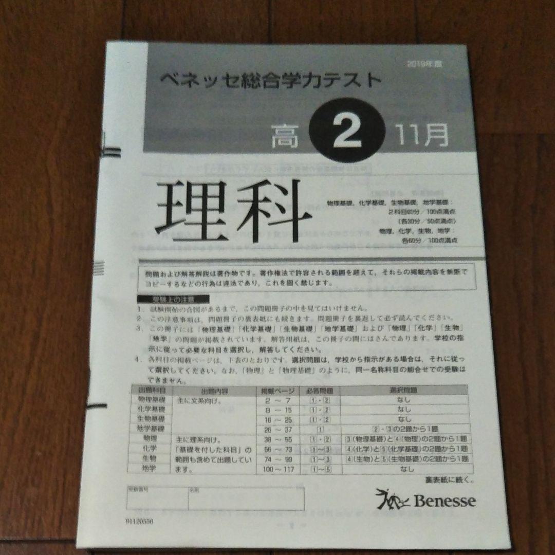 テスト ベネッセ 総合 11 1 月 高 学力