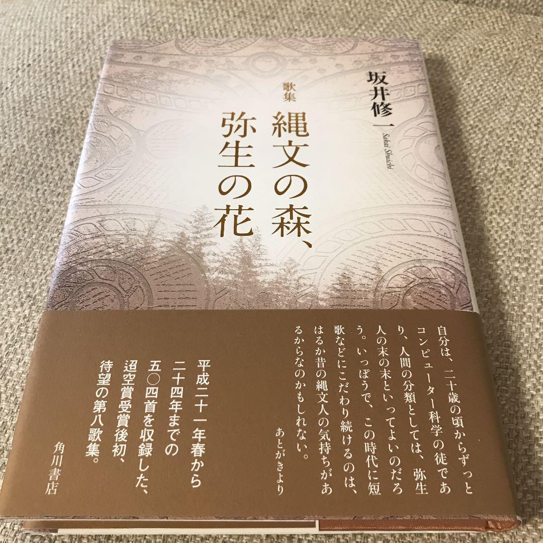 夢 小説 祐希 石川