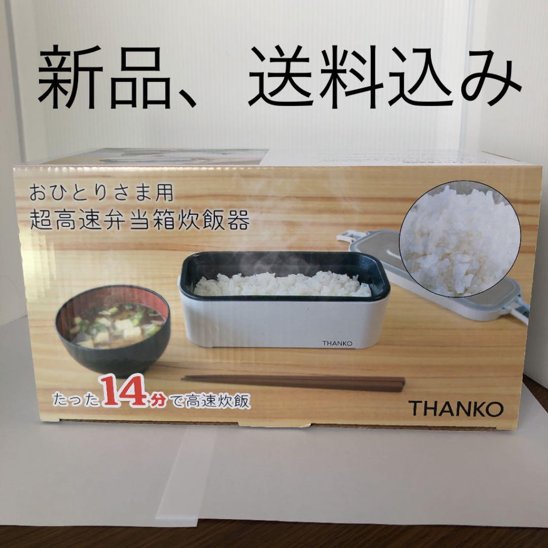 おひとりさま 用 超 高速 弁当 箱 炊飯 器