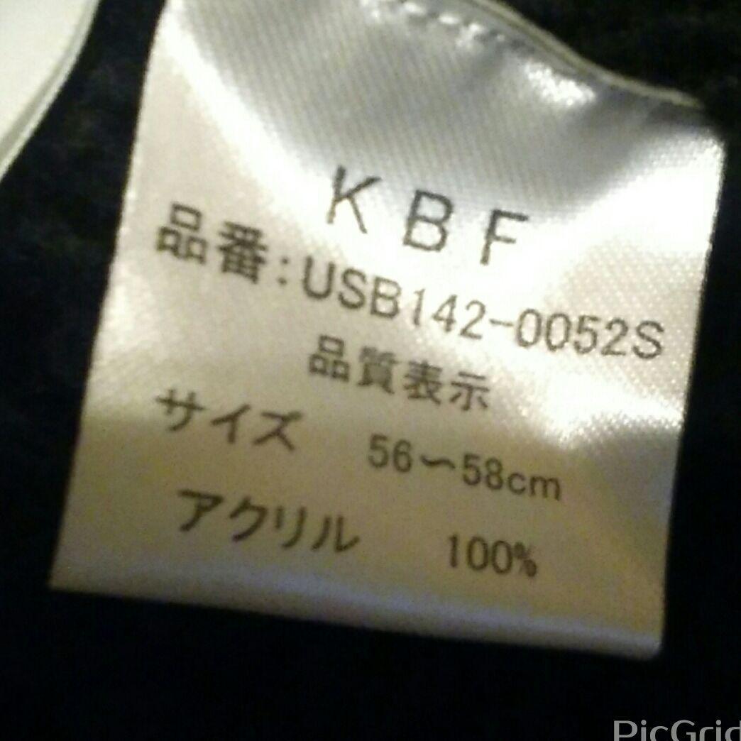 メルカリ Kbf ケービーエフ ニット帽 ビーニー ブラック 新品未使用 はれこ ニットキャップ ビーニー 2 222 中古や未使用のフリマ