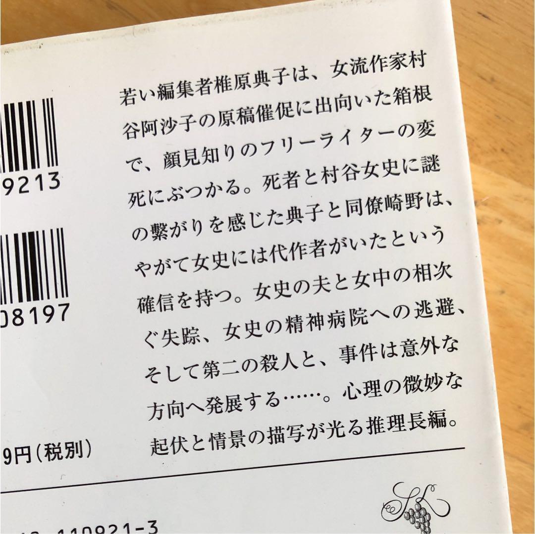 メルカリ - 蒼い描点 【文学/小...