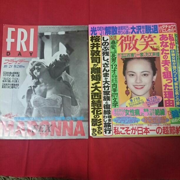 BUCK,TICK 櫻井敦司 掲載 週刊誌2冊セット