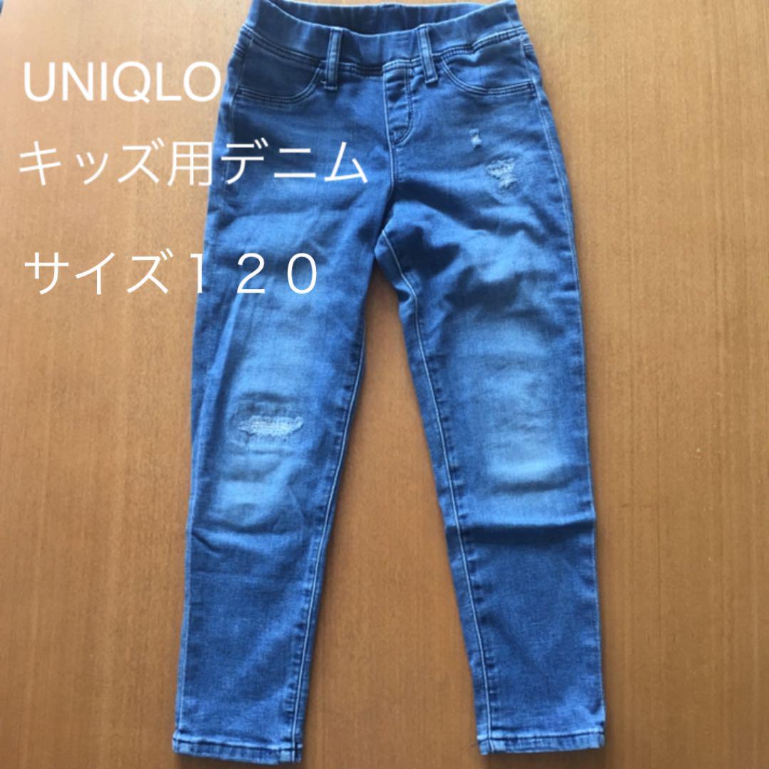 b1ed870ffe2214 メルカリ - UNIQLO ユニクロ キッズ用デニム サイズ120 【ボトムス ...