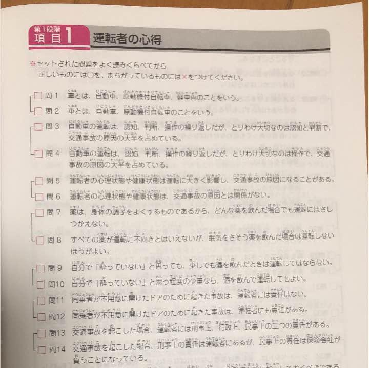 問題 学科 仮 免 試験