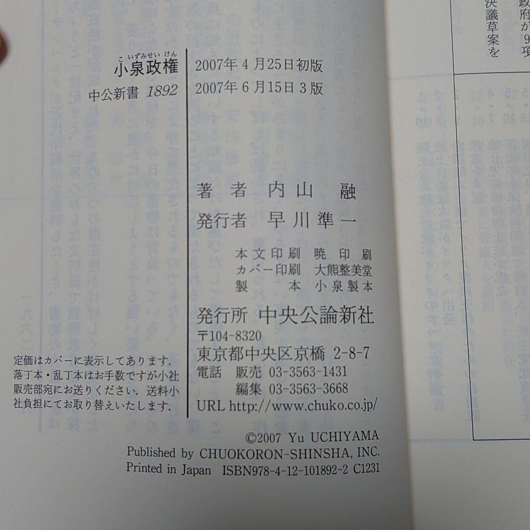 小泉政権 「パトスの首相」は何を変えたのか:内山融【メルカリ】No.1 ...