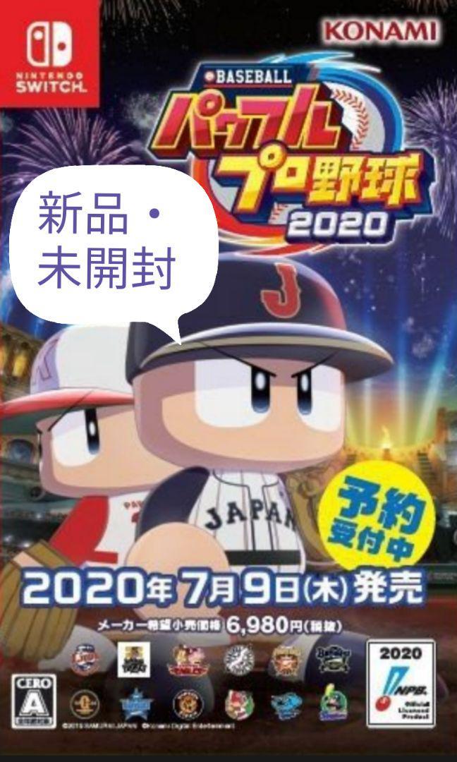 実況パワフルプロ野球2020