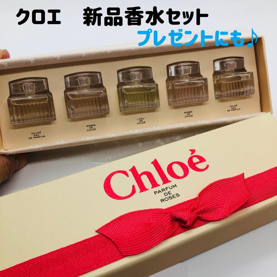 san francisco 30cf7 b9da7 新品クロエChloeミニ香水セット オードパルファムロードクロエローズドクロエ(¥4,400) - メルカリ スマホでかんたん フリマアプリ
