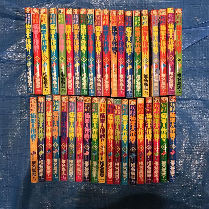 美神 全巻 gs GS美神極楽大作戦 コミックセットの古本購入は漫画全巻専門店の通販で!