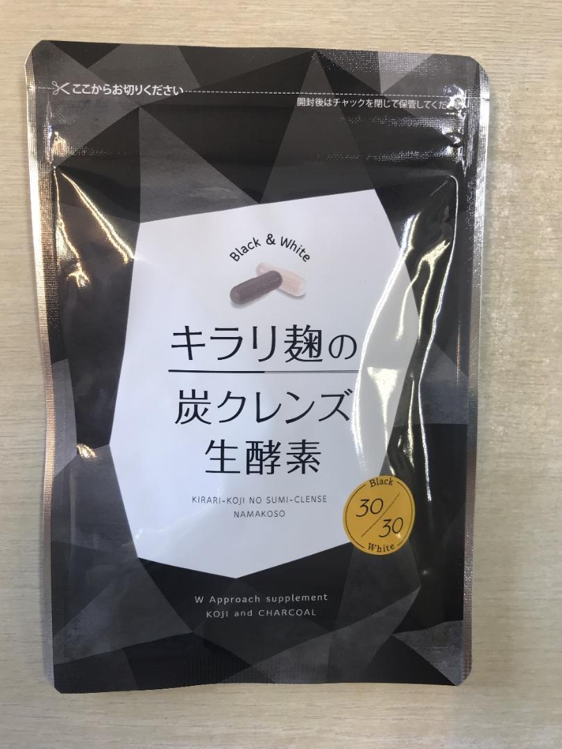 キラリ麹の炭クレンズ生酵素 市販