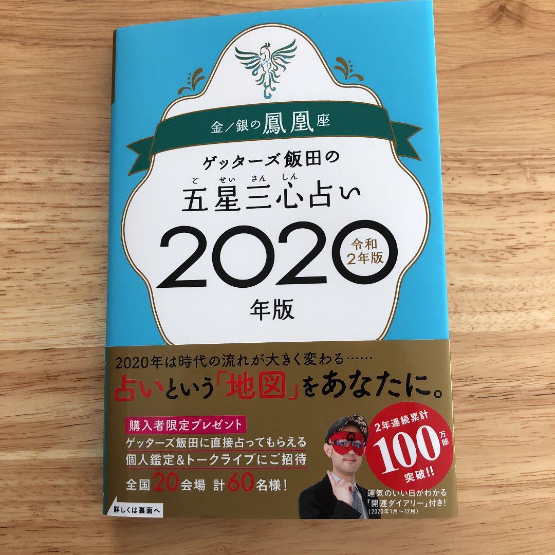 ゲッターズ飯田の五星三心占い2020年版 金/銀の鳳凰座(¥880) , メルカリ スマホでかんたん フリマアプリ