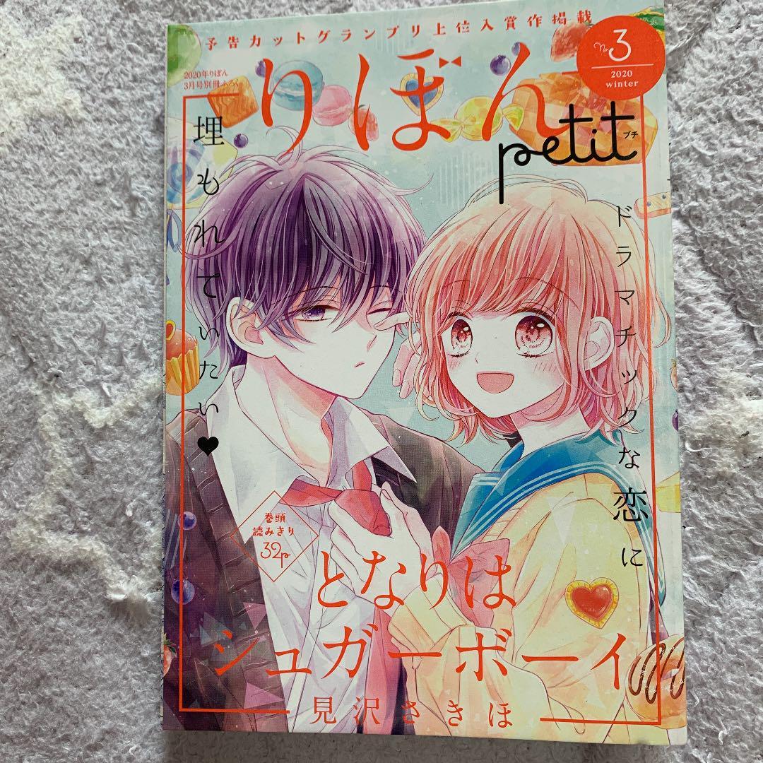 りぼん 雑誌