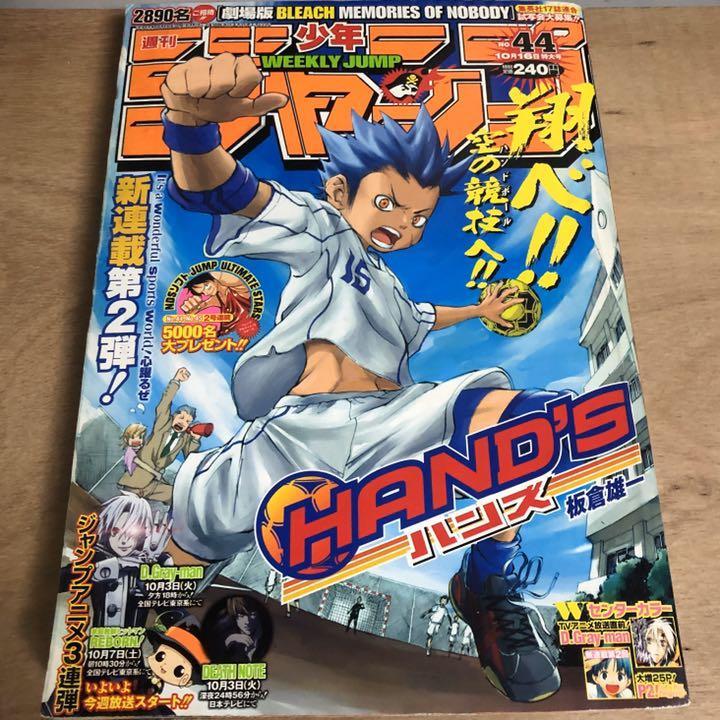 メルカリ - 週間少年ジャンプ2006年(平成18年)44号 【アート/エンタメ ...