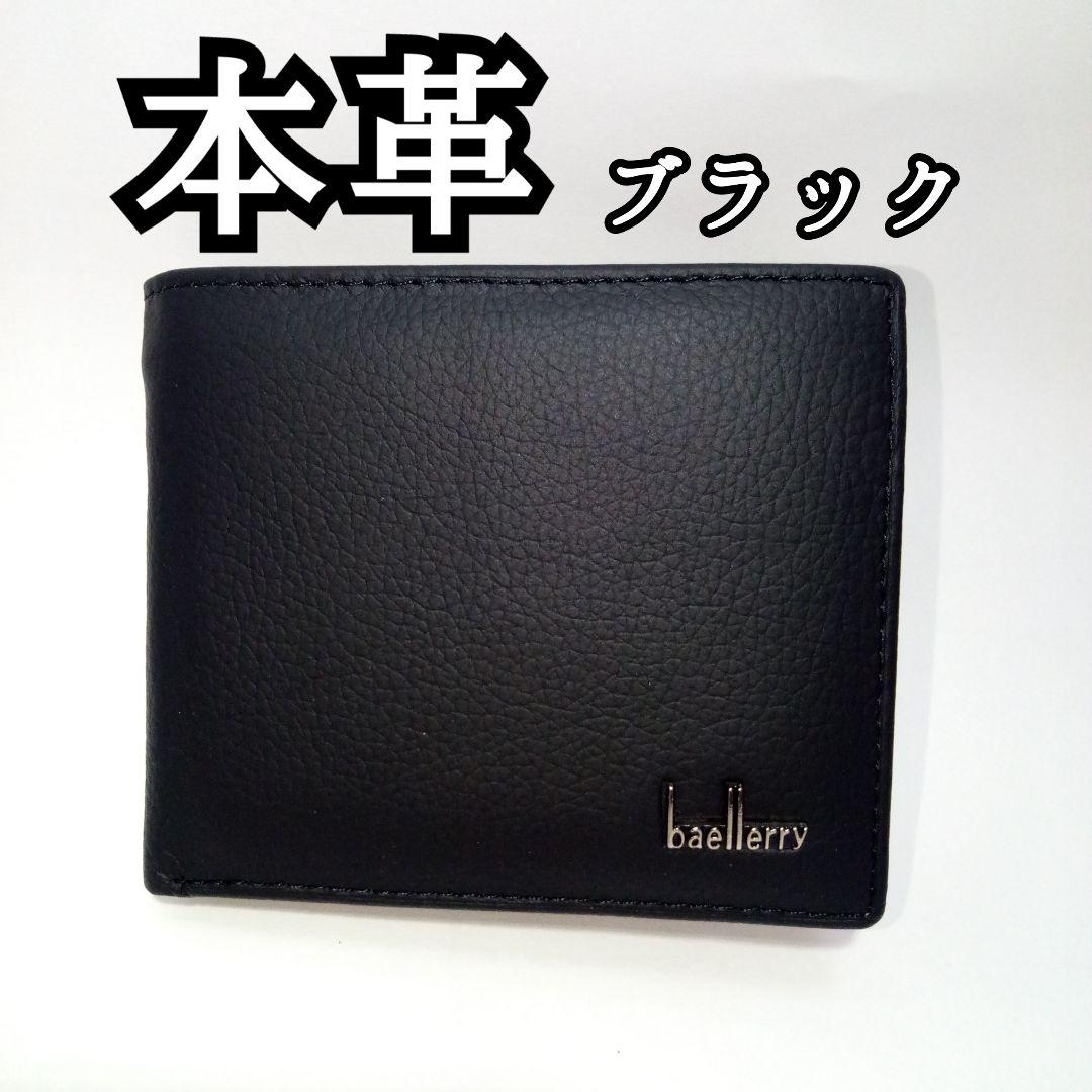 959949678785 本革 ブラック 財布 二つ折り財布 牛革 牛本革 レザー レディース メンズ