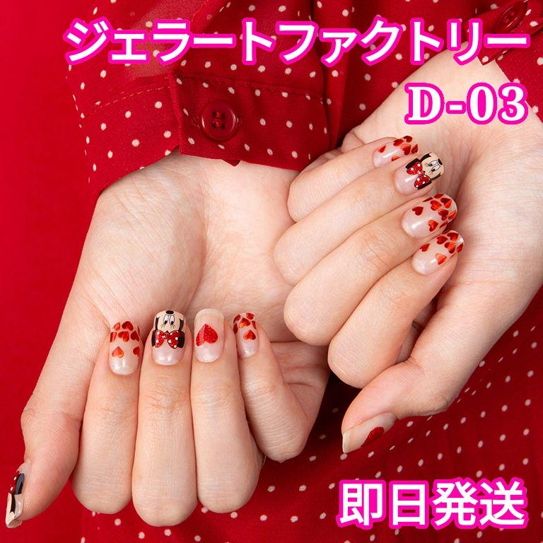 D,03 ネイルステッカー ミニー ジェラートファクトリー 韓国 ミニーちゃん(¥1,888) , メルカリ スマホでかんたん フリマアプリ
