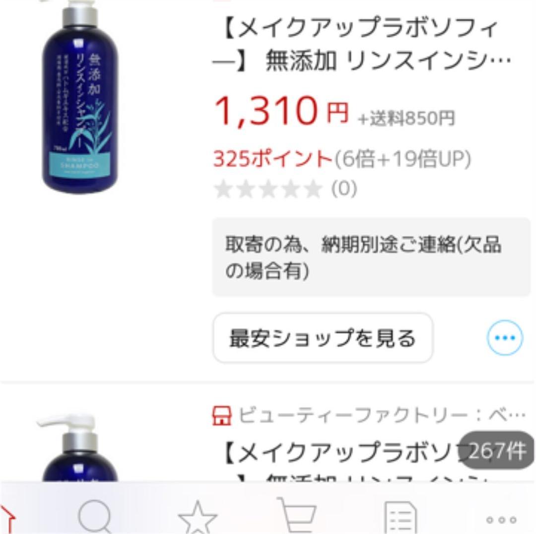 無添加 リンスインシャンプー 700ml MUL3001(¥1,000) , メルカリ スマホでかんたん フリマアプリ