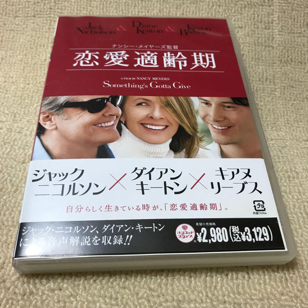 恋愛 適齢 期 映画