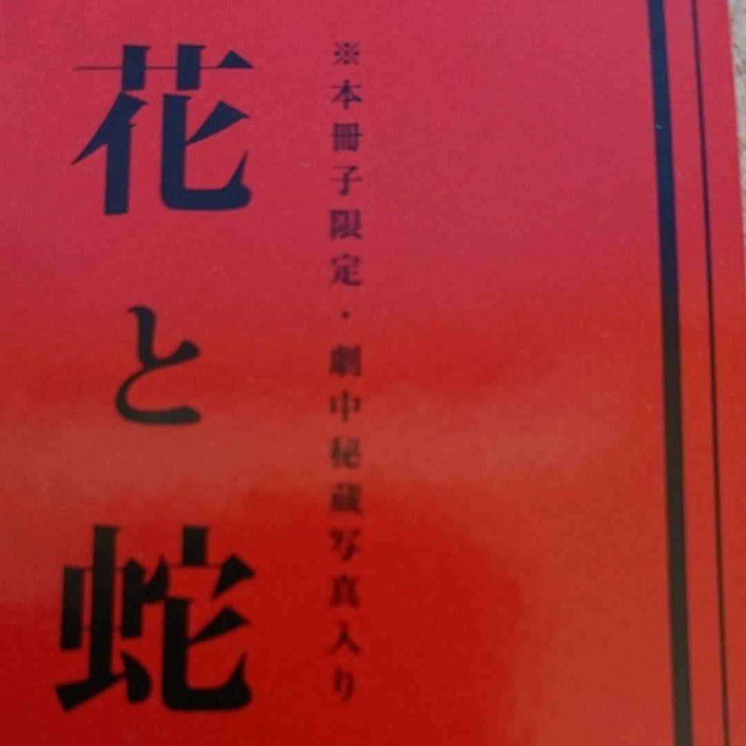 メルカリ - 「花と蛇」劇場パンフレット 【文学/小説】 (¥2,000) 中古 ...