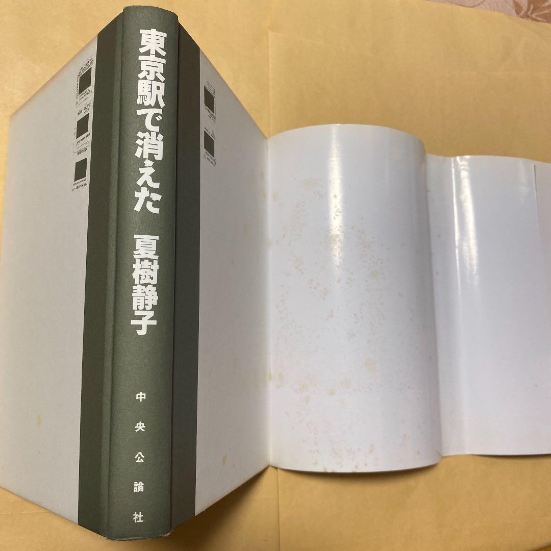 メルカリ - [希少 初版] 名作 東京駅で消えた 夏樹静子 長編ミステリー ...