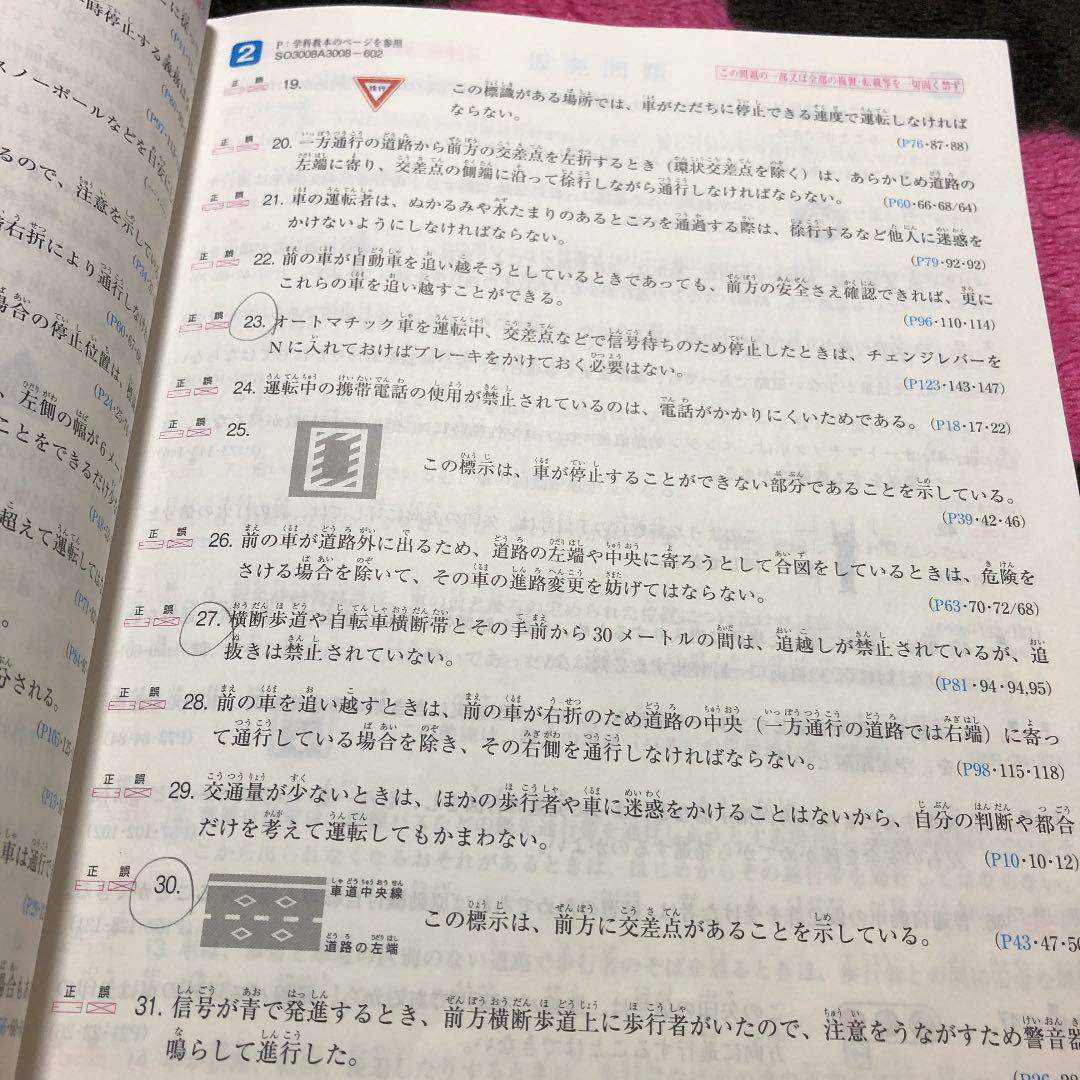 試験 本 免 学科