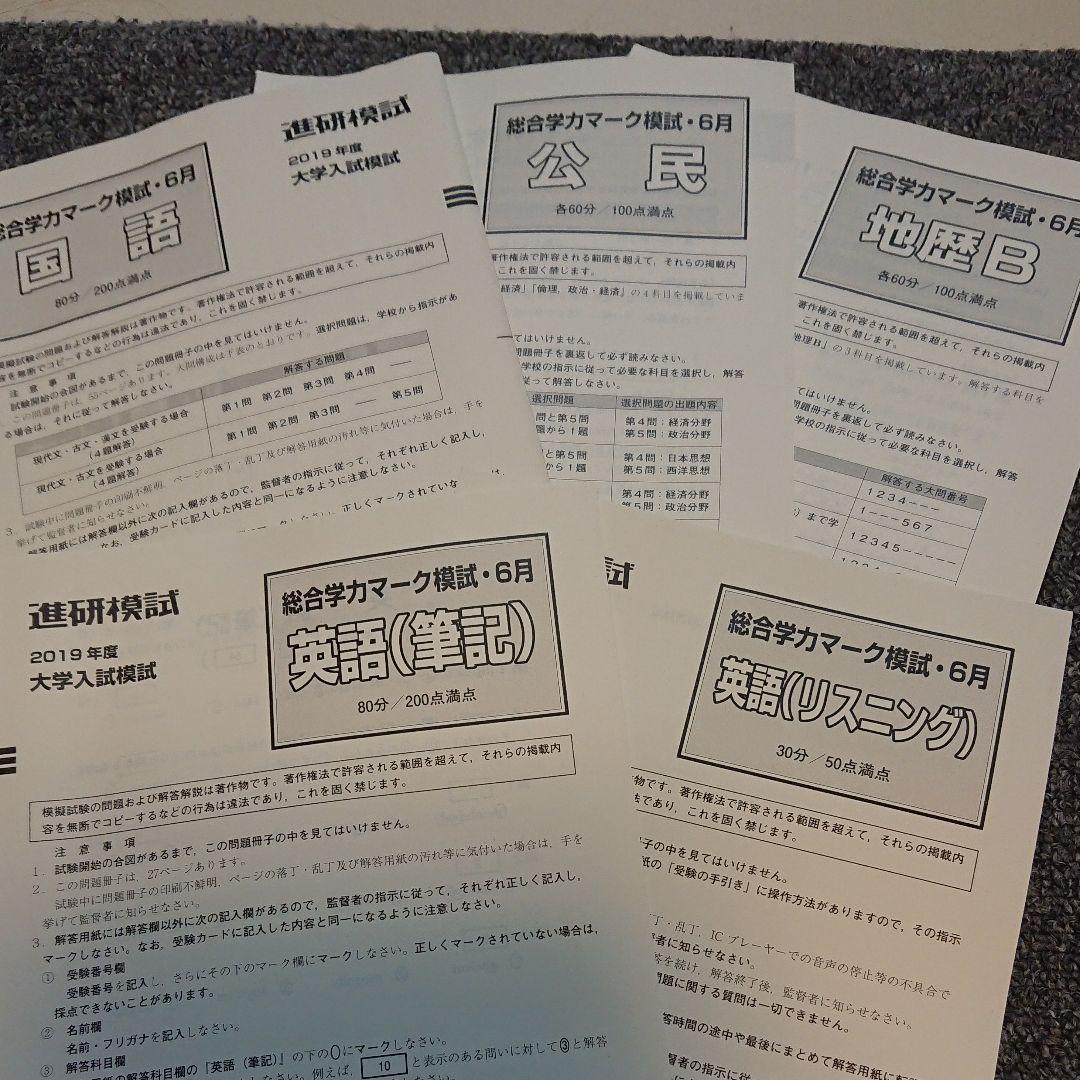 リスニング 進 月 模試 研 6