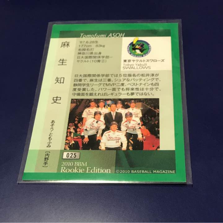 メルカリ - 麻生知史 RC 2010 BBM ヤクルト トレカ RE ...
