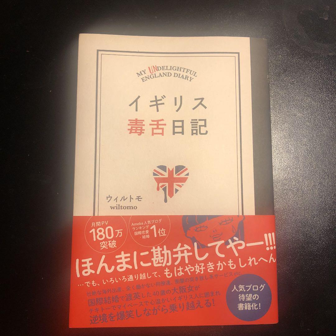 毒舌 日記 イギリス