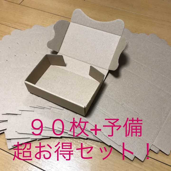 定形外郵便 段ボール ミニ段ボール アクセサリー ハンドメイド小物 梱包資材(¥1,677) , メルカリ スマホでかんたん フリマアプリ